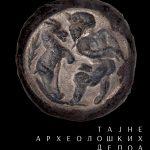Тајне археолошких депоа, Народни музеј Лесковац