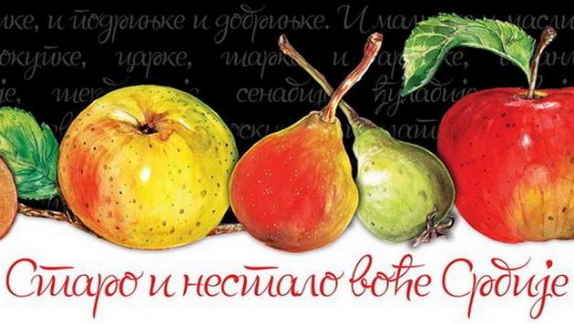 staro-nestalo-voce-srbije_660x330