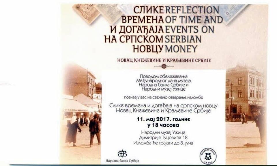 Слике времена и догађаја на српском новцу, Ужице