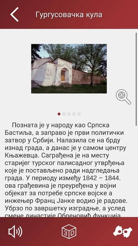 Android aplikacija, Zavičajni muzej Knjaževac