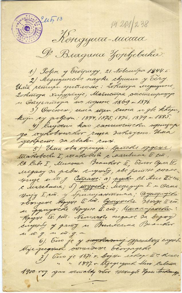 Biografija Vladana Đorđevića, arhiv SANU