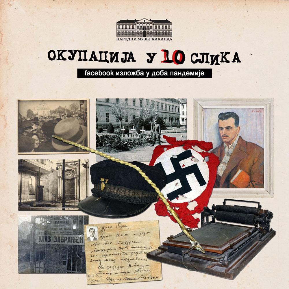 """Online izložba """"Okupacija u 10 slika"""", Narodni muzej Kikinda"""