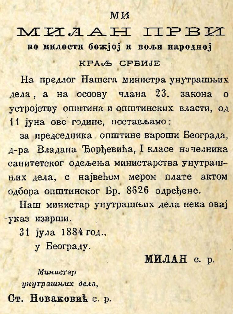 Ukaz o postavljanju V. Djordjevica za predsednika opstine Beograd.