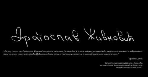 """Sajt -  Dragoslav Živković, Zavičajni muzej Knjaževac, Manifestacija """"Muzeji za 10"""" 2021. godine"""