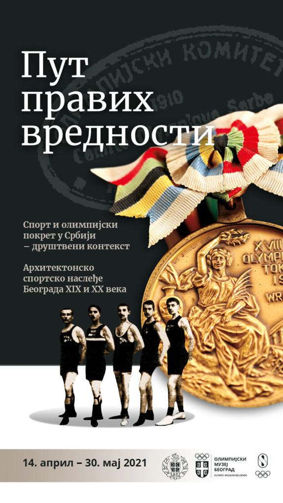 """Plakat izložbe """"Put pravih vrednosti"""",  Galerija Srpske akademije nauka i umetnosti, Manifestacija """" Muzeji za 10"""" , izložba 2021. godine"""