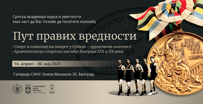 """Elektronska pozivnica,  Galerija Srpske akademije nauka i umetnosti, Manifestacija """" Muzeji za 10"""" , izložba 2021. godine"""