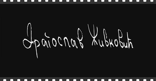 """Film,  Dragoslav Živković, Zavičajni muzej Knjaževac, Manifestacija """"Muzeji za 10"""" 2021. godine"""