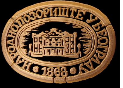 Logo Muzeja Narodnog pozorišta, Muzeji za 10