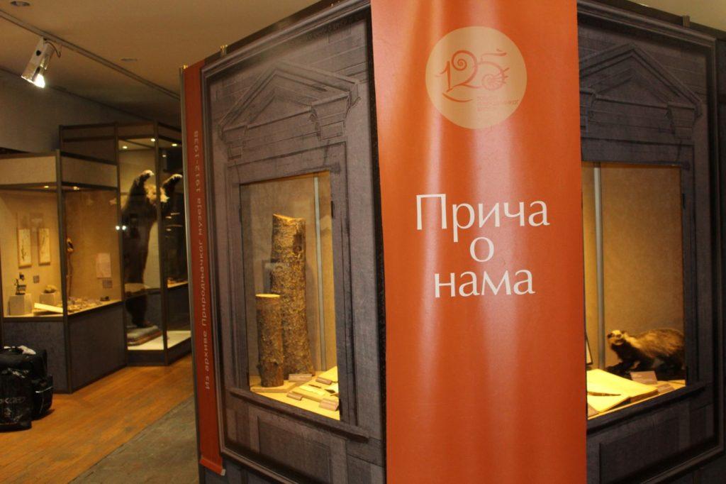 """125 godina Prirodnjačkog muzeja, izložba """"Priča o nama"""", Prirodnjački muzej u Beogradu, Manifestacija """"Muzeji za 10"""""""