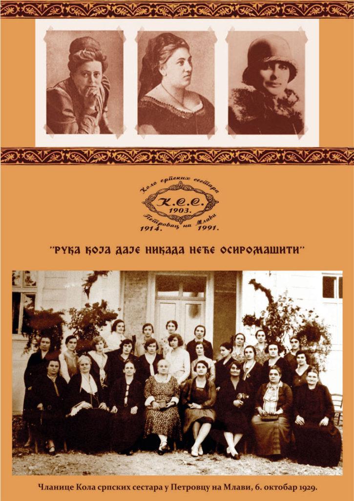 """Izložba """"Ruka koja daje neće nikada osiromašiti"""", Zavičajni muzej Petrovac na Mlavi, Manifestacija Muzeji za 10, 2021. godine"""