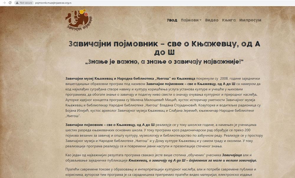 """Sajt  i aplikacija na temu Pojmovnika, Zavičajni muzej Knjaževac, Manifestacija """"Muzeji za 10"""" 2021. godine"""