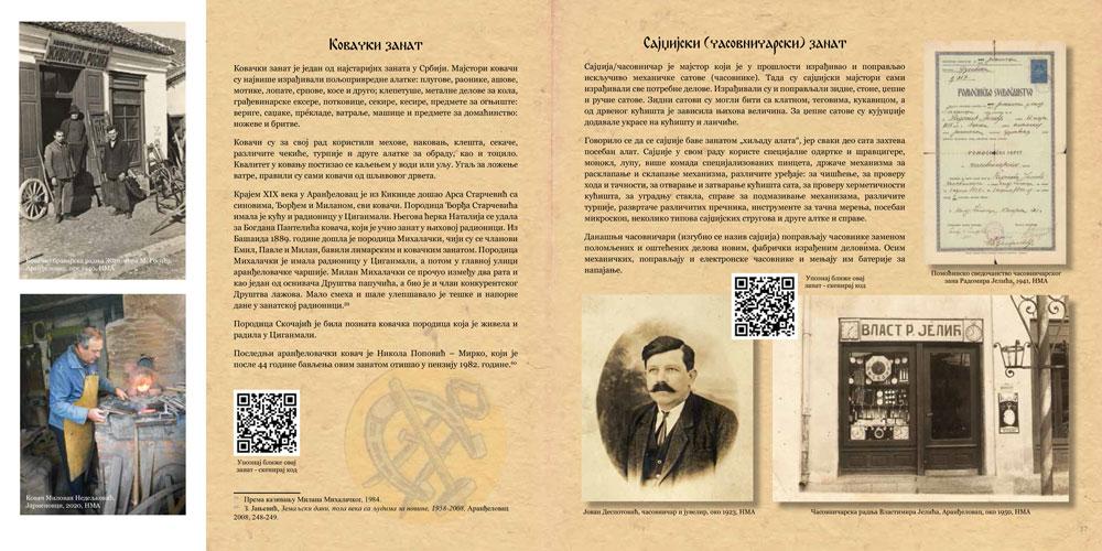 """Stranica brošure, Kada je zanat bio zlatan, Narodni muzej Aranđelovac, Manifestacija """"Muzeji za 10"""" 2021. godine"""