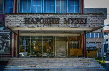 Ulaz u zgradu, Narodni muzej Leskovac