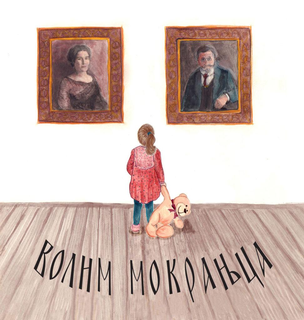 Volim Mokranjca - korice, Muzej krajine u Negotinu, Muzeji za 10, Manifestacija 2021. godine