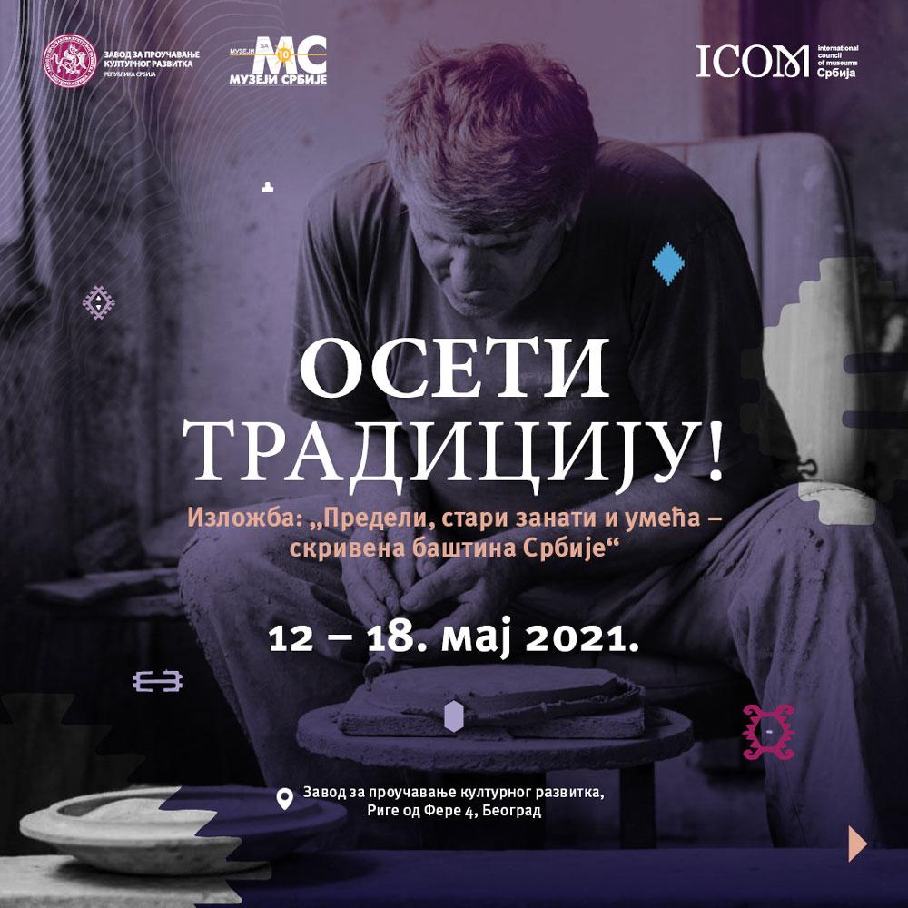 """Oseti tradiciju, plakat za izložbu, Zavod za proučavanje kulturnog razvitka, """"Muzeji za 10"""", Manifestacija 2021. godine"""