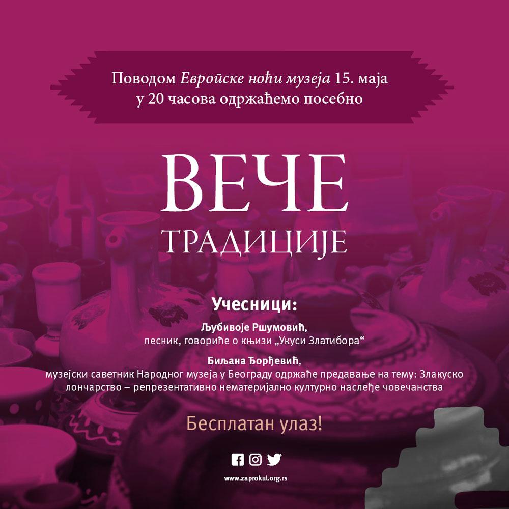 """Veče tradicije, predstavljanje knjige """"Ukusi Zlatibora"""", Zavod za proučavanje kulturnog razvitka, """"Muzeji za 10"""", Manifestacija 2021. godine"""
