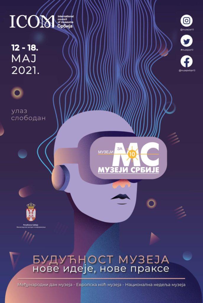 Plakat, Manifestacija Muzeji za 10, Muzej pozorišne umetnosti Srbije